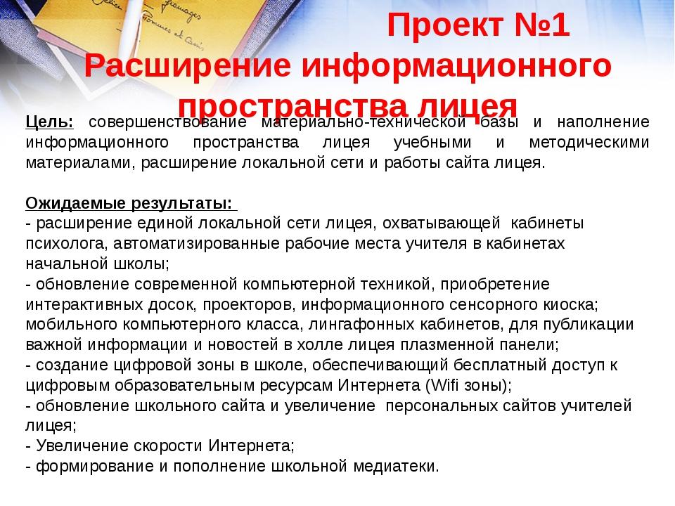 Проект №1 Расширение информационного пространства лицея Цель: совершенствова...