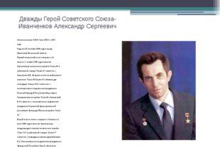 Дважды Герой Советского Союза-Иванченков Александр Сергеевич Летчик-космонавт