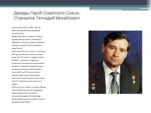 Дважды Герой Советского Союза-Стрекалов Геннадий Михайлович Летчик-космонавт