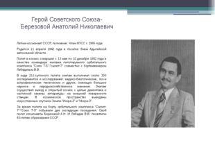 Герой Советского Союза- Березовой Анатолий Николаевич Летчик-космонавт СССР,