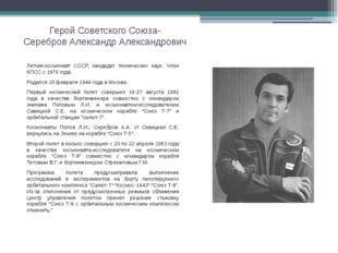 Герой Советского Союза- Серебров Александр Александрович Летчик-космонавт ССС