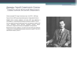 Дважды Герой Советского Союза-Севастьянов Виталий Иванович Летчик-космонавт С
