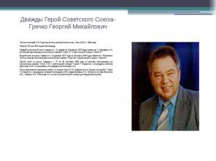 Дважды Герой Советского Союза-Гречко Георгий Михайлович Летчик-космонавт СССР
