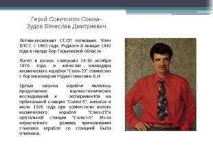 Герой Советского Союза- Зудов Вячеслав Дмитриевич Летчик-космонавт СССР, полк