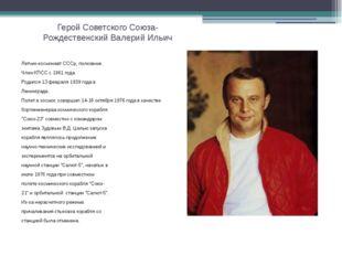Герой Советского Союза- Рождественский Валерий Ильич Летчик-космонавт СССр, п