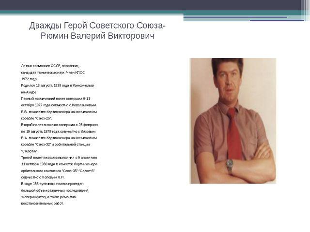 Дважды Герой Советского Союза-Рюмин Валерий Викторович Летчик-космонавт СССР,...