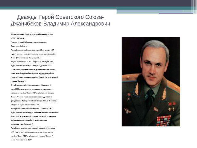 Дважды Герой Советского Союза-Джанибеков Владимир Александрович Летчик-космон...