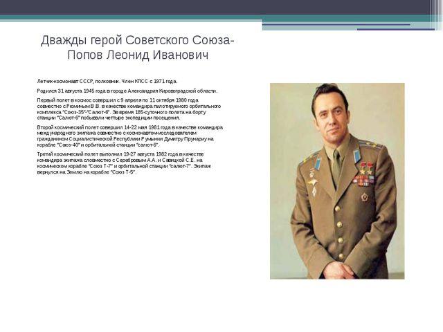 Дважды герой Советского Союза-Попов Леонид Иванович Летчик-космонавт СССР, по...