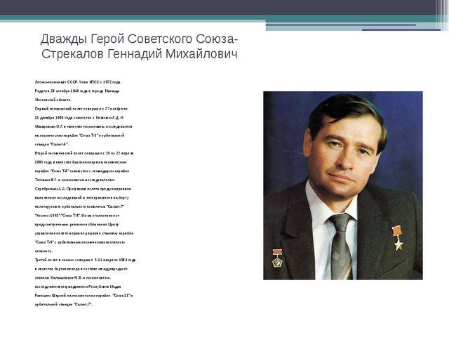 Дважды Герой Советского Союза-Стрекалов Геннадий Михайлович Летчик-космонавт...