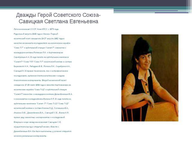 Дважды Герой Советского Союза- Савицкая Светлана Евгеньевна Летчик-космонавт...