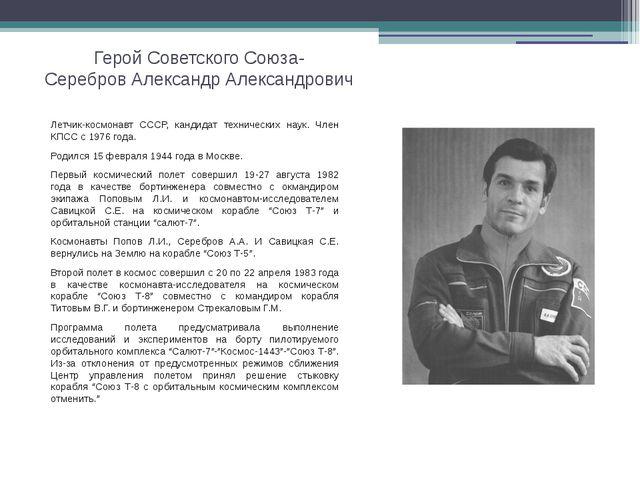 Герой Советского Союза- Серебров Александр Александрович Летчик-космонавт ССС...