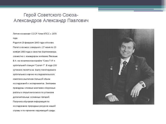 Герой Советского Союза- Александров Александр Павлович Летчик-космонавт СССР....