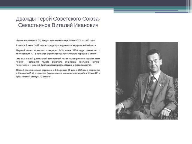 Дважды Герой Советского Союза-Севастьянов Виталий Иванович Летчик-космонавт С...