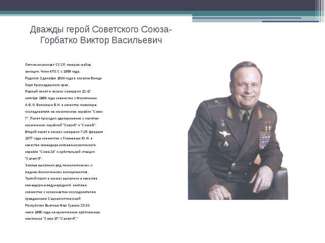Дважды герой Советского Союза-Горбатко Виктор Васильевич Летчик-космонавт ССС...