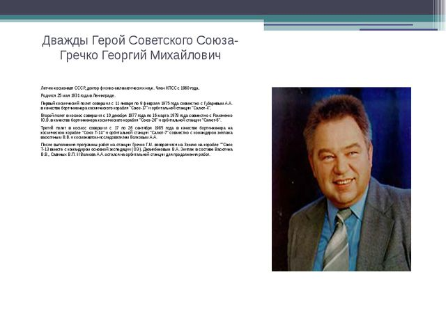 Дважды Герой Советского Союза-Гречко Георгий Михайлович Летчик-космонавт СССР...