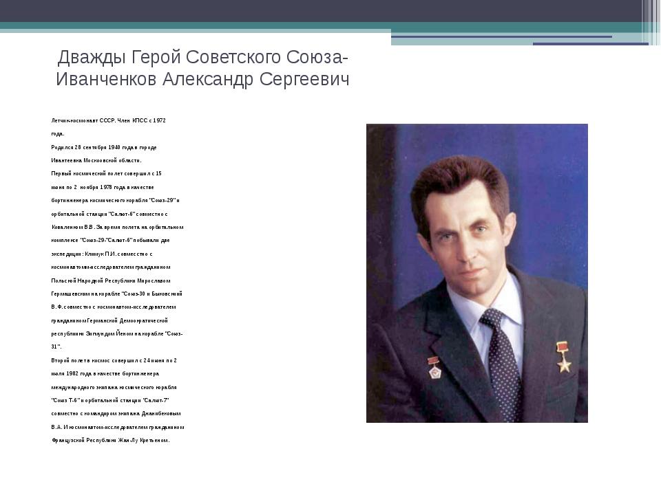 Дважды Герой Советского Союза-Иванченков Александр Сергеевич Летчик-космонавт...