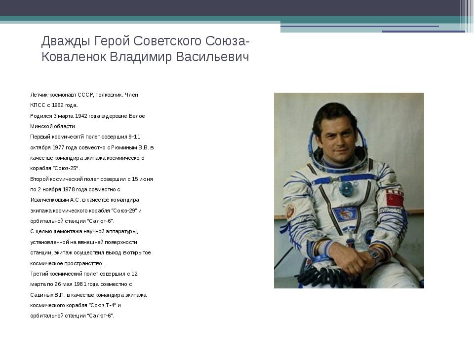 Дважды Герой Советского Союза- Коваленок Владимир Васильевич Летчик-космонавт...
