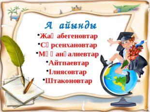 Ағайынды Жаңабегеновтар Сәрсенхановтар Мұқанғалиевтар Айтпаевтар Ілиясовтар