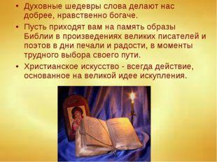 Духовные шедевры слова делают нас добрее, нравственно богаче. Пусть приходят