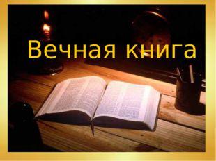 Вечная книга