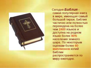 Сегодня Библия - самая популярная книга в мире, имеющая самый большой тираж.