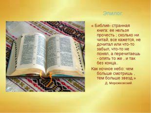 Эпилог. « Библия- странная книга: ее нельзя прочесть ; сколько ни читай, все
