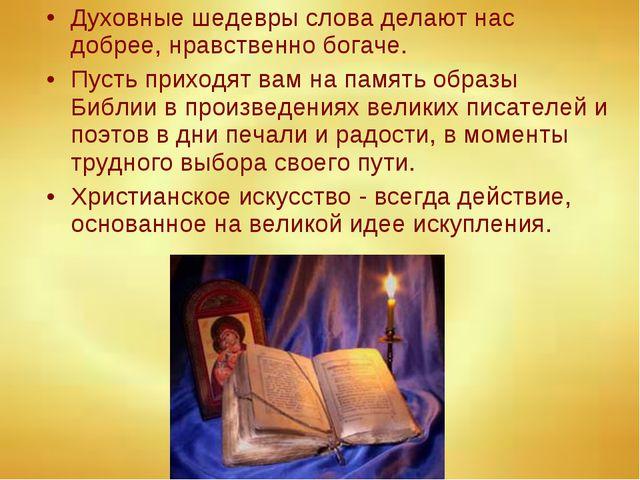 Духовные шедевры слова делают нас добрее, нравственно богаче. Пусть приходят...