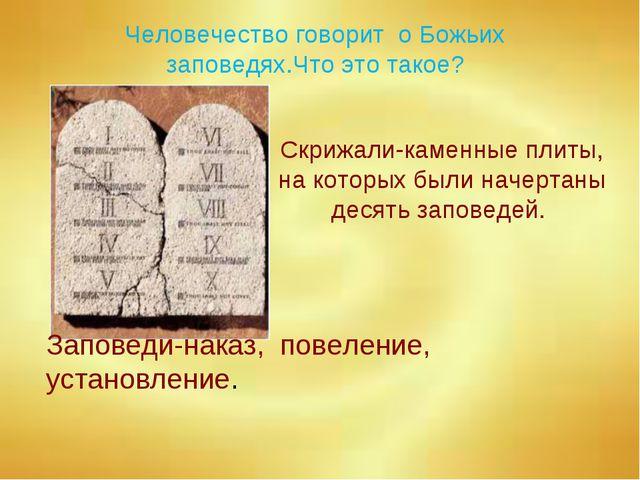 Человечество говорит о Божьих заповедях.Что это такое? Скрижали-каменные плит...