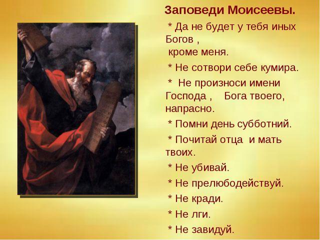 Заповеди Моисеевы. * Да не будет у тебя иных Богов , кроме меня. * Не сотвор...