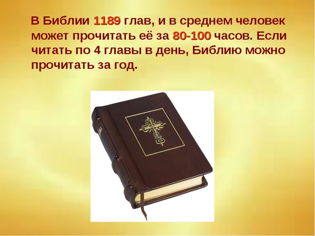 В Библии 1189 глав, и в среднем человек может прочитать её за 80-100 часов....