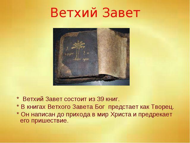 Ветхий Завет * Ветхий Завет состоит из 39 книг. * В книгах Ветхого Завета Бог...