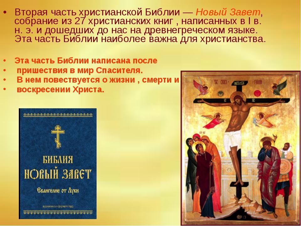 Вторая часть христианской Библии — Новый Завет, собрание из 27 христианских к...