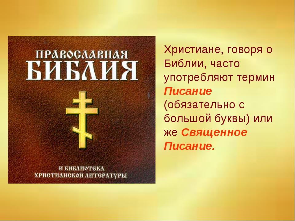Христиане, говоря о Библии, часто употребляют термин Писание (обязательно с...