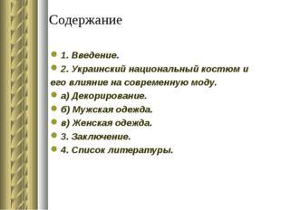 Содержание 1. Введение. 2. Украинский национальный костюм и его влияние на со