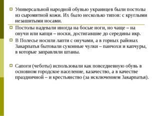Универсальной народной обувью украинцев были постолы из сыромятной кожи. Их б