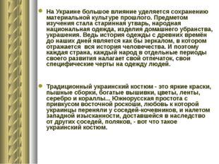 На Украине большое влияние уделяется сохранению материальной культуре прошлог