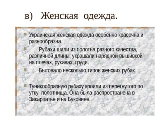 в) Женская одежда. Украинская женская одежда особенно красочна и разнообразна