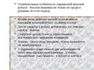 Отличительная особенность украинской женской рубахи - богатая вышивка не толь