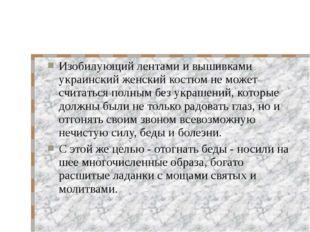 Изобилующий лентами и вышивками украинский женский костюм не может считаться