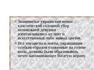Знаменитые украинские венки - классический головной убор незамужней девушки -