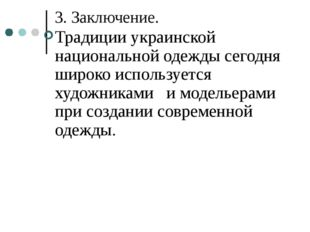 3. Заключение. Традиции украинской национальной одежды сегодня широко использ