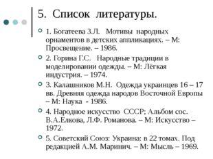 5. Список литературы. 1. Богатеева З.Л. Мотивы народных орнаментов в детских