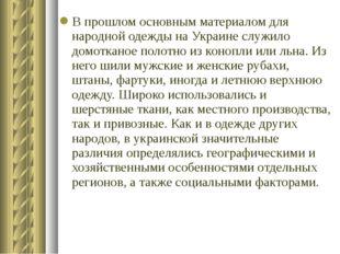 В прошлом основным материалом для народной одежды на Украине служило домоткан