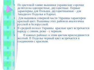 По цветовой гамме вышивки украинские сорочки делятся на одноцветные, двухцвет