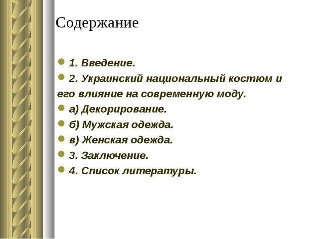 Содержание 1. Введение. 2. Украинский национальный костюм и его влияние на со...