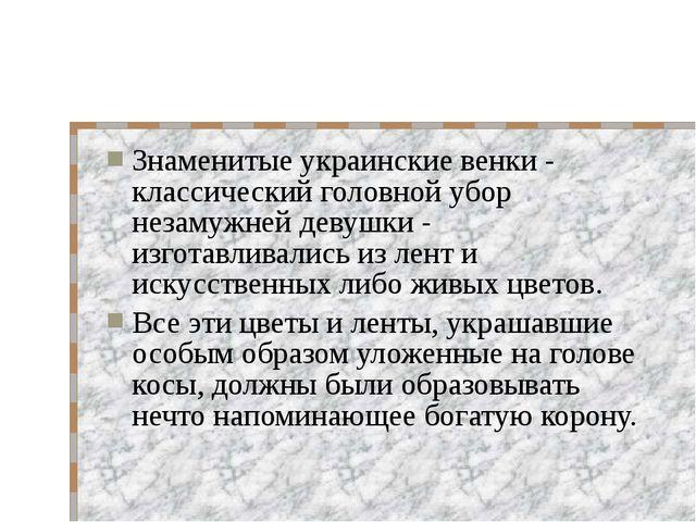 Знаменитые украинские венки - классический головной убор незамужней девушки -...