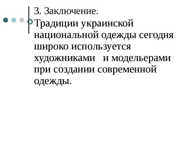 3. Заключение. Традиции украинской национальной одежды сегодня широко использ...