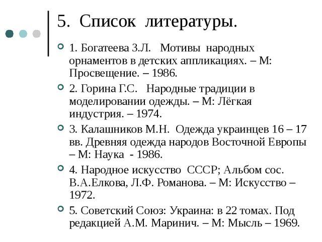 5. Список литературы. 1. Богатеева З.Л. Мотивы народных орнаментов в детских...