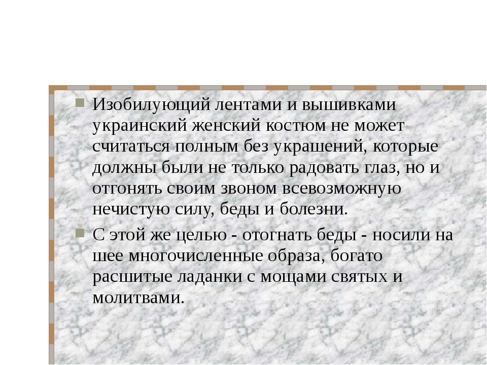 Изобилующий лентами и вышивками украинский женский костюм не может считаться...