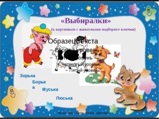 «Выбиралки» Зорька Борька Муська Люська (к картинкам с животными подберите кл